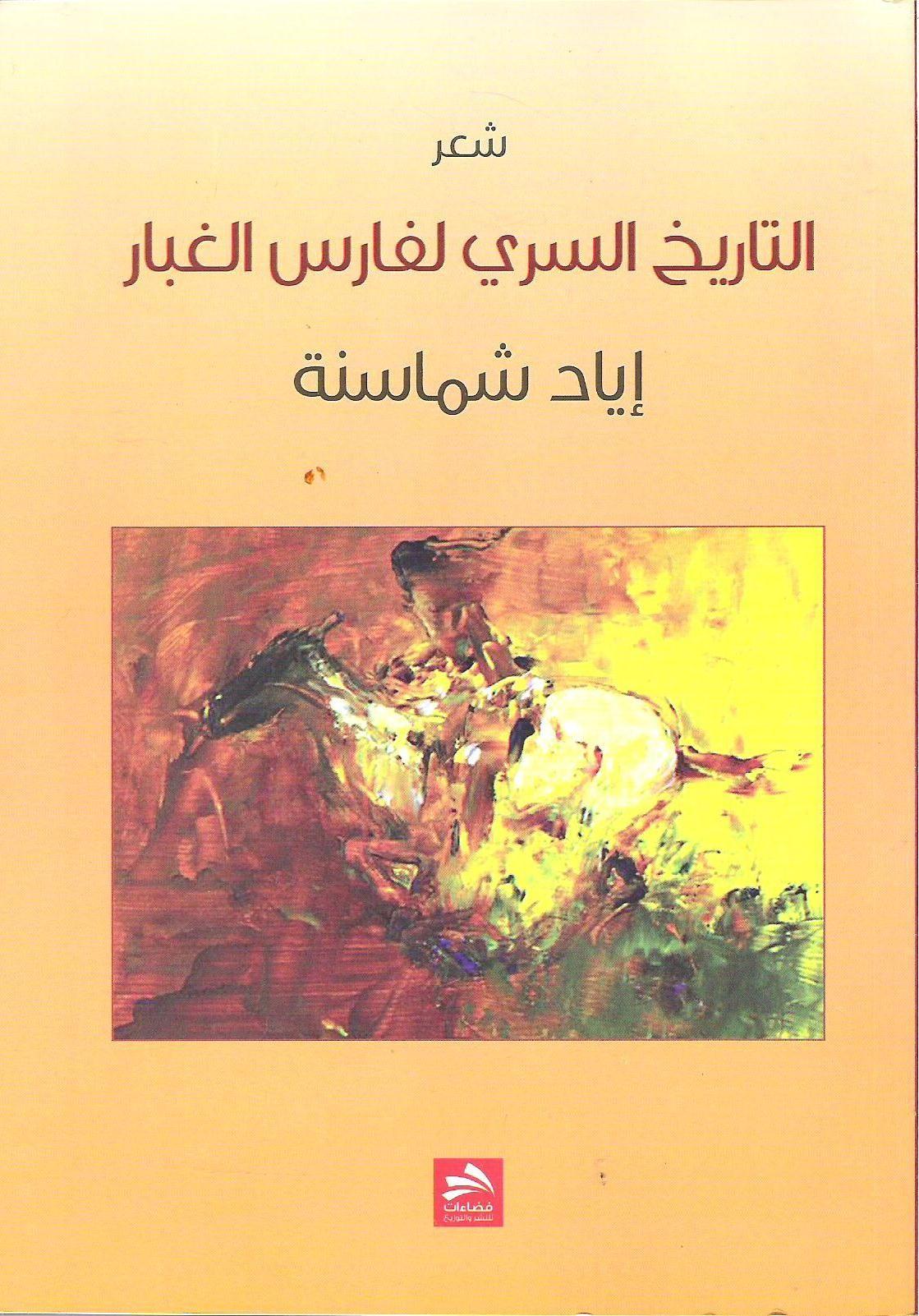 غلاف ديوان التاريخ السري لفارس الغبار الصادر عام 2012 عن دار فضاءات للنشر والتوزيع عمان الاردن Books Movie Posters Movies