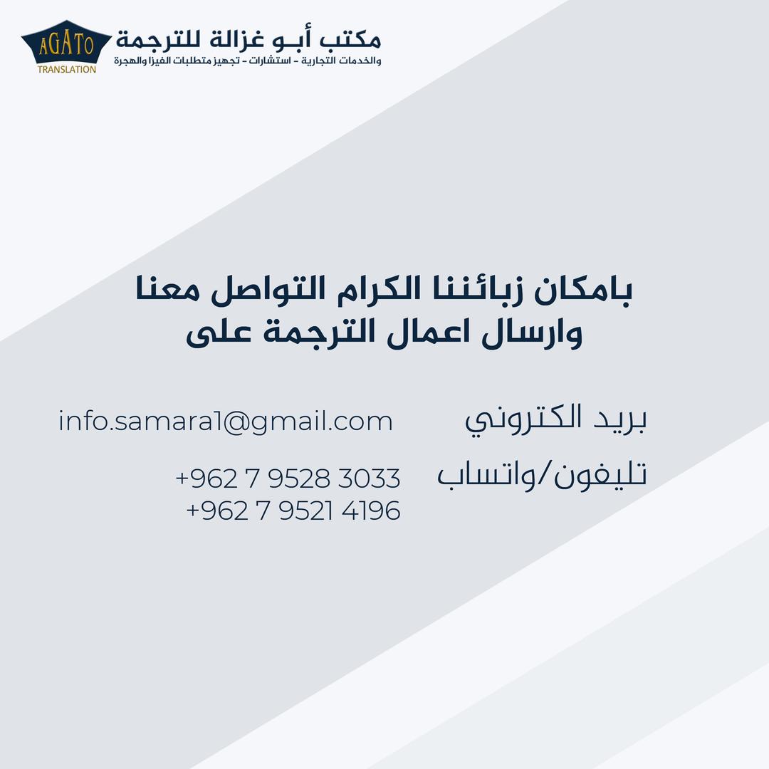 بامكان زبائننا الكرام التواصل معنا وارسال اعمال الترجمة على بريد الكتروني Info Samara1 Gmail Com تليفون وواتساب 00962795283033 00962 Translation Ios Messenger