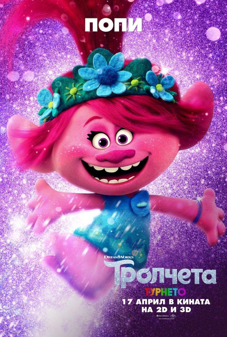 Maxi Poster Trolls 2