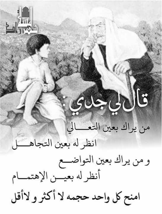Pin By Mohamedghenim On حروف عربيه Funny Arabic Quotes Wisdom Quotes Life Arabic Quotes