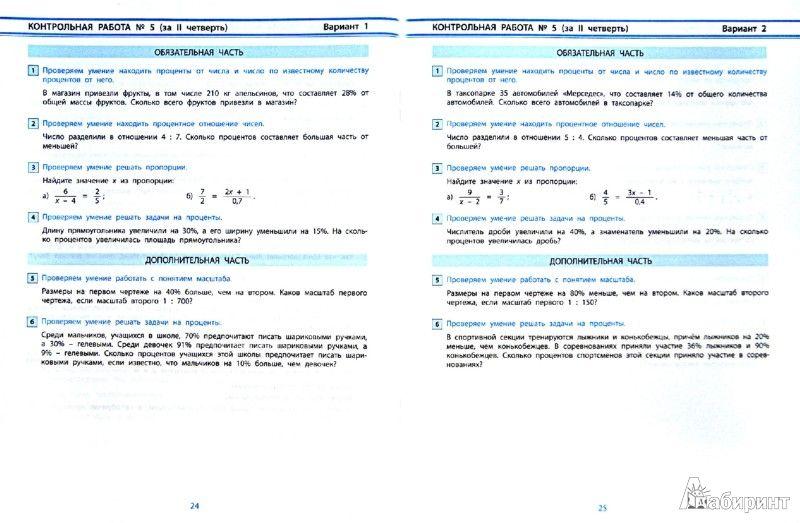 Скачать бесплатно тетрадь для контрольных работ по математике 6 класс козлова рубин