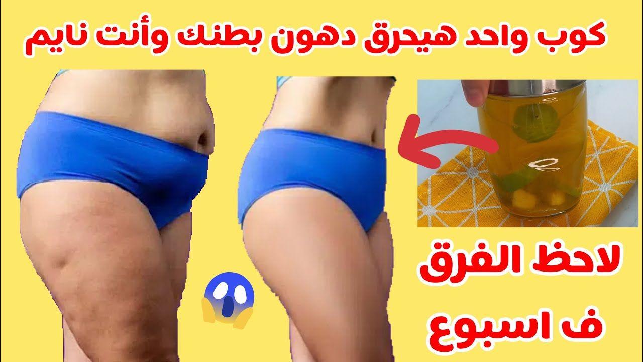 كوب واحد قبل النوم لحرق دهون البطن والتخلص من الكرش في اسبوع Youtube Health Swimwear Abdominal