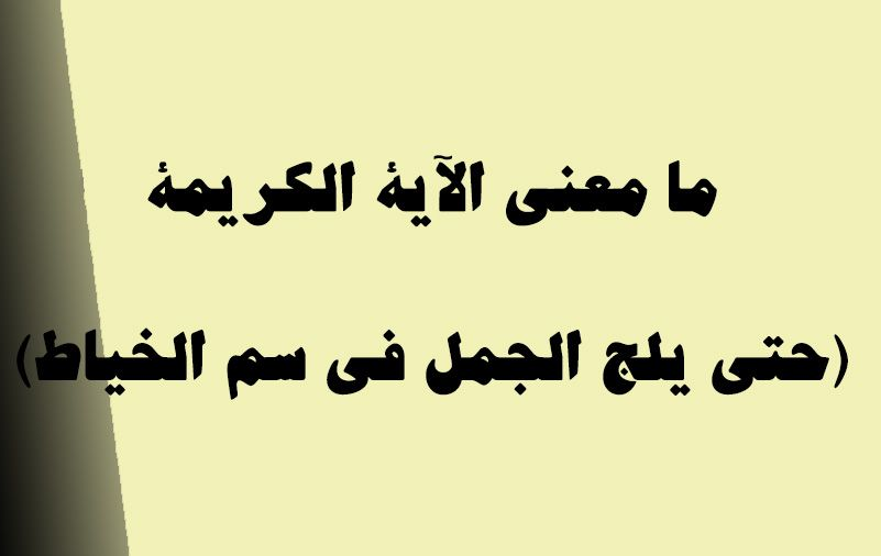 ما معنى الآية الكريمة حتى يلج الجمل فى سم الخياط يعتقد معظم الناس أن الجمل هو البعير وهذا خطأ لو كان الجمل هو البعير فليس ه Arabic Calligraphy Allah