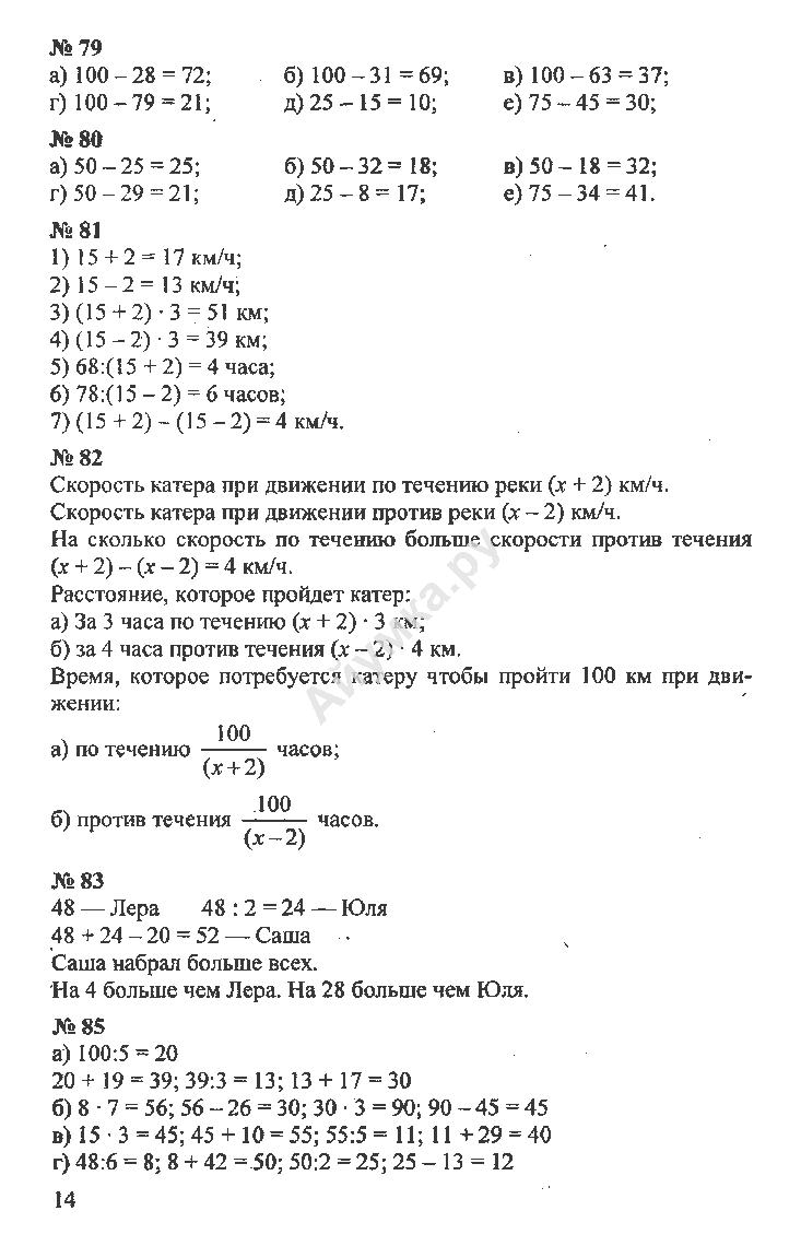 гдз решебник ответы 5 класса