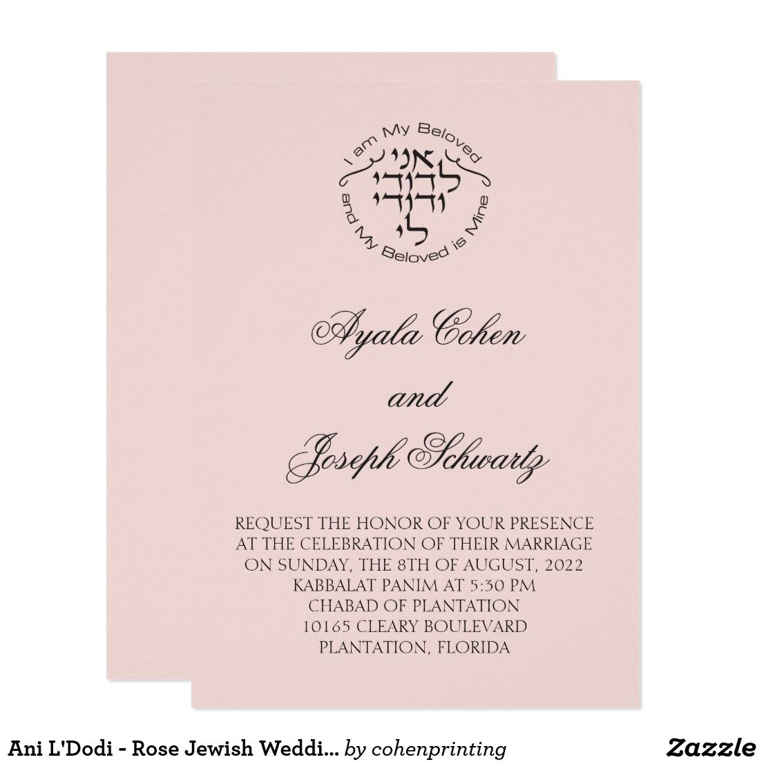 Ani L Dodi Rose Jewish Wedding Invitation Jewish Wedding