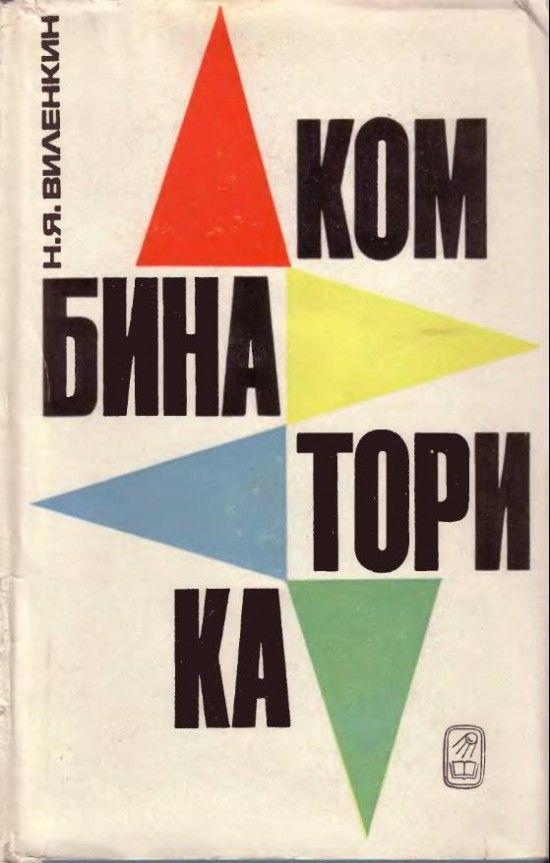 Russian Maths Book