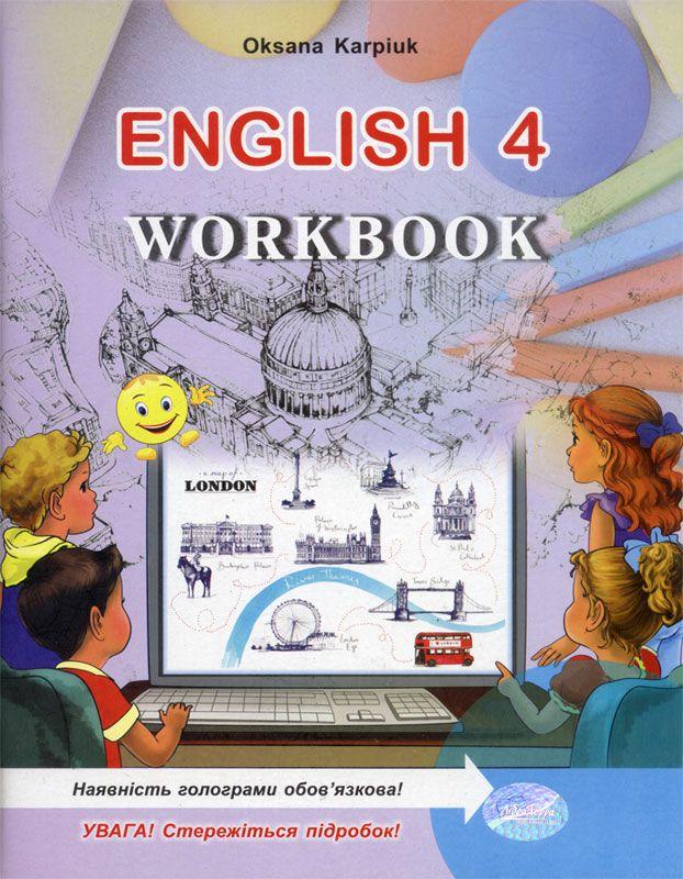 Книжка с английского оксаны карпюк онлайн 9 класс
