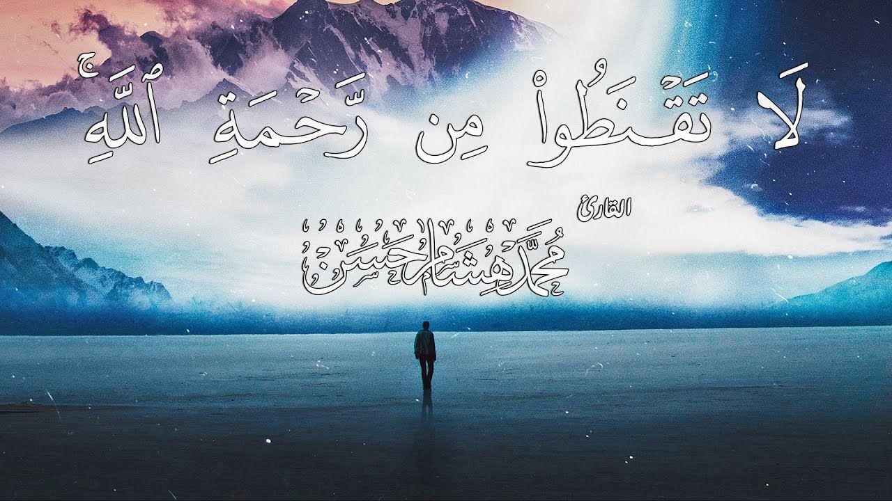 قل يا عبادي الذين أسرفوا على أنفسهم القارئ محمد هشام حسن Poster Quran Movie Posters