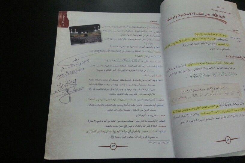 كتاب الطالب مؤيد بازرعه Bullet Journal Personalized Items Journal