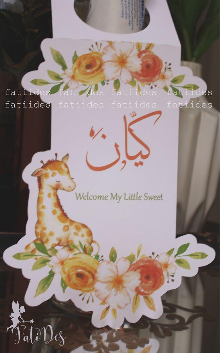ثيمات مواليد استقبال حمل ولاده حفلات Instagram Instagram Photo Table Decorations