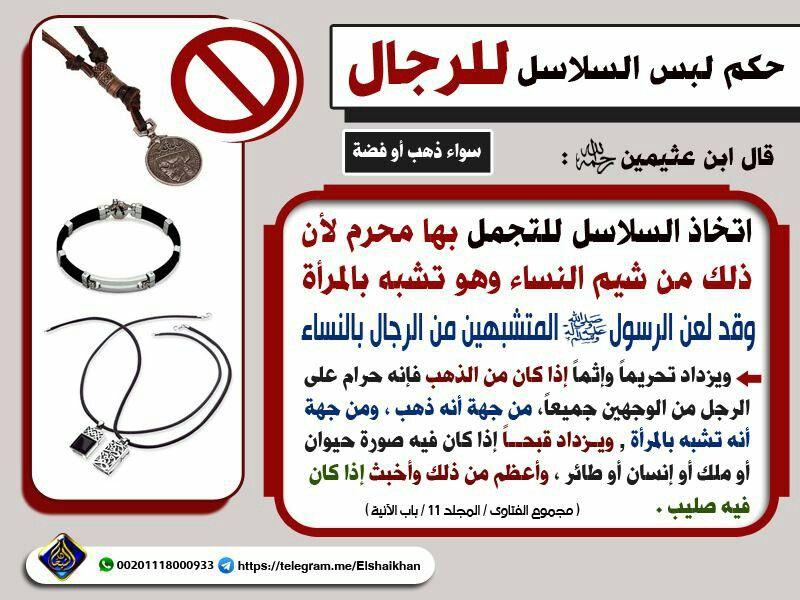 Pin By الحمد لله تكفى On فتاوى العلماء