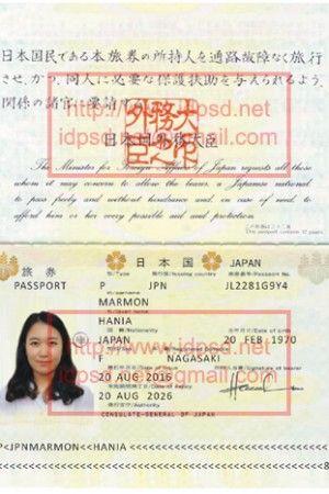 Template Japan Passport PSD Passport PSD Pinterest Japan - best of invitation letter format for japan visa