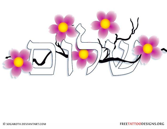 Jewish Symbol For Peace Crazy Tattoo Ideas Hebrew Tattoo Quotes