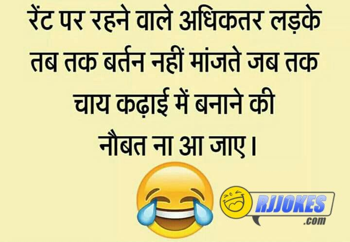 Best Whatsapp Memes In Hindi Font Whatsapp Text Jokes Sms Hindi Indian Sms Jokes Text Jokes Jokes In Hindi