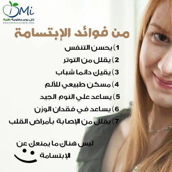 ابتسم وعيش حياتك بفرحة والفرحة انعكاسها على الناس وعلى صحتك Repin Health Medicine Medical Health Fitness Natural Remedies Health