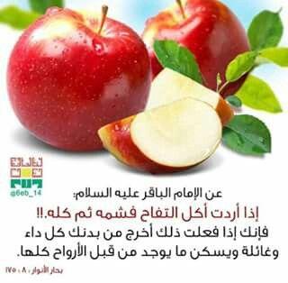 الامام محمد الباقر عليه السلام Health Food Food Health