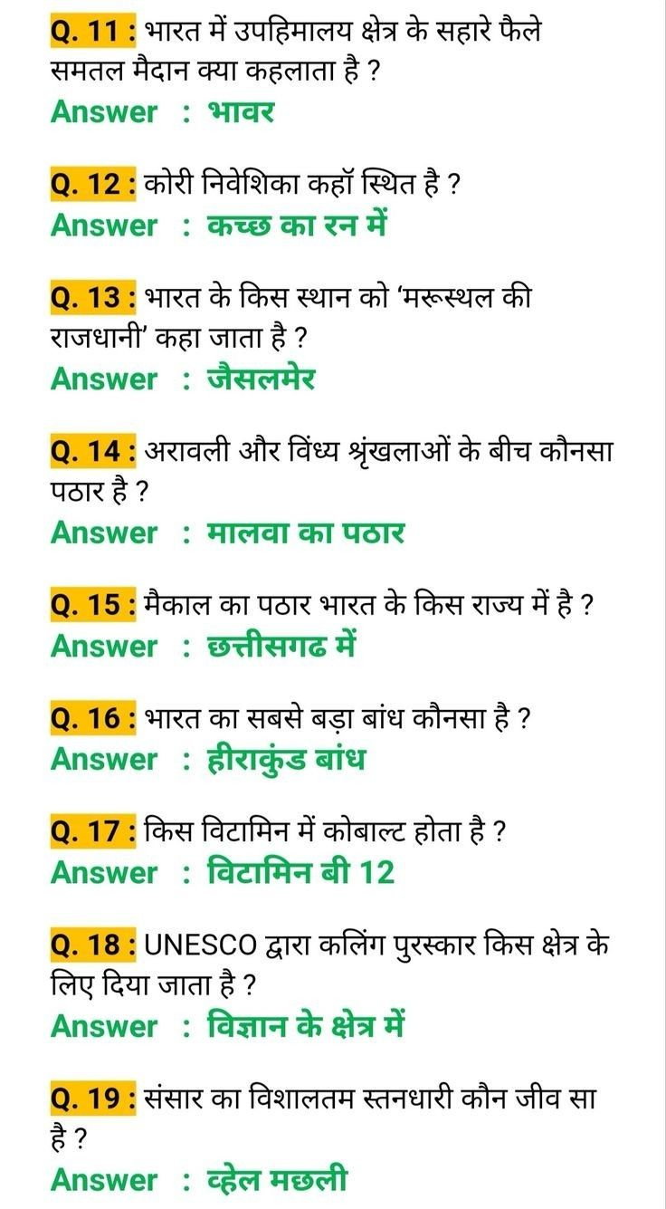 Pin by Arjun Ask. on india gk.. in 2020 General