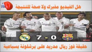 حقيقة فوز ريال مدريد على برشلونة 7 0 في الليغا La Liga Real Madrid Madrid