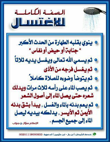 صفة الغسل الشرعي Hadeeth Bullet Journal Islam