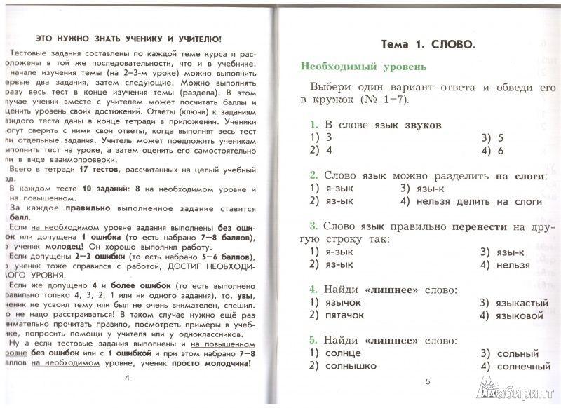 Решебник по рабочую тетрадь по русскому 3 языку полякова