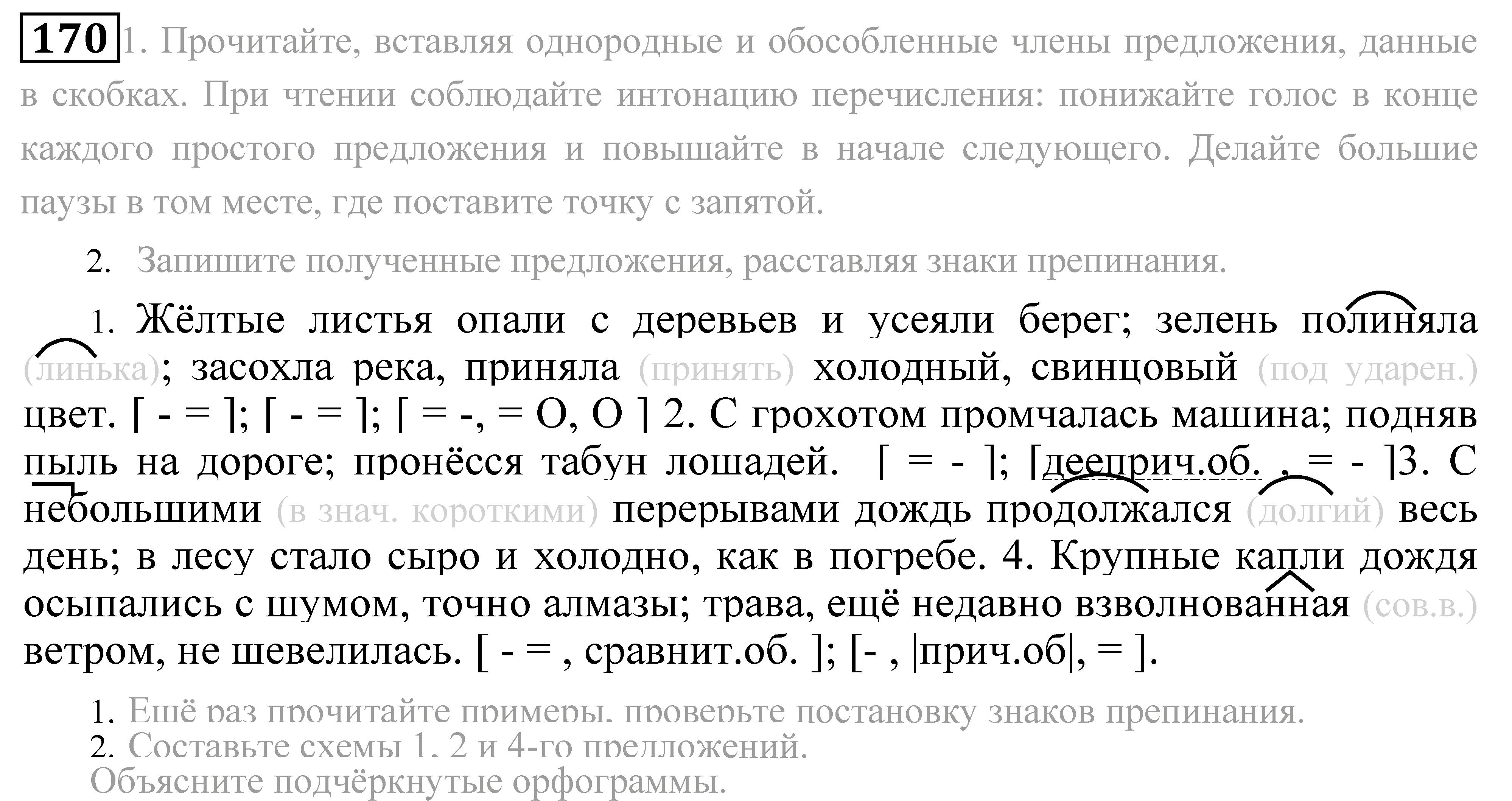 Гдз по русскому языку 3 каленчук скачать бесплатно без регистрации