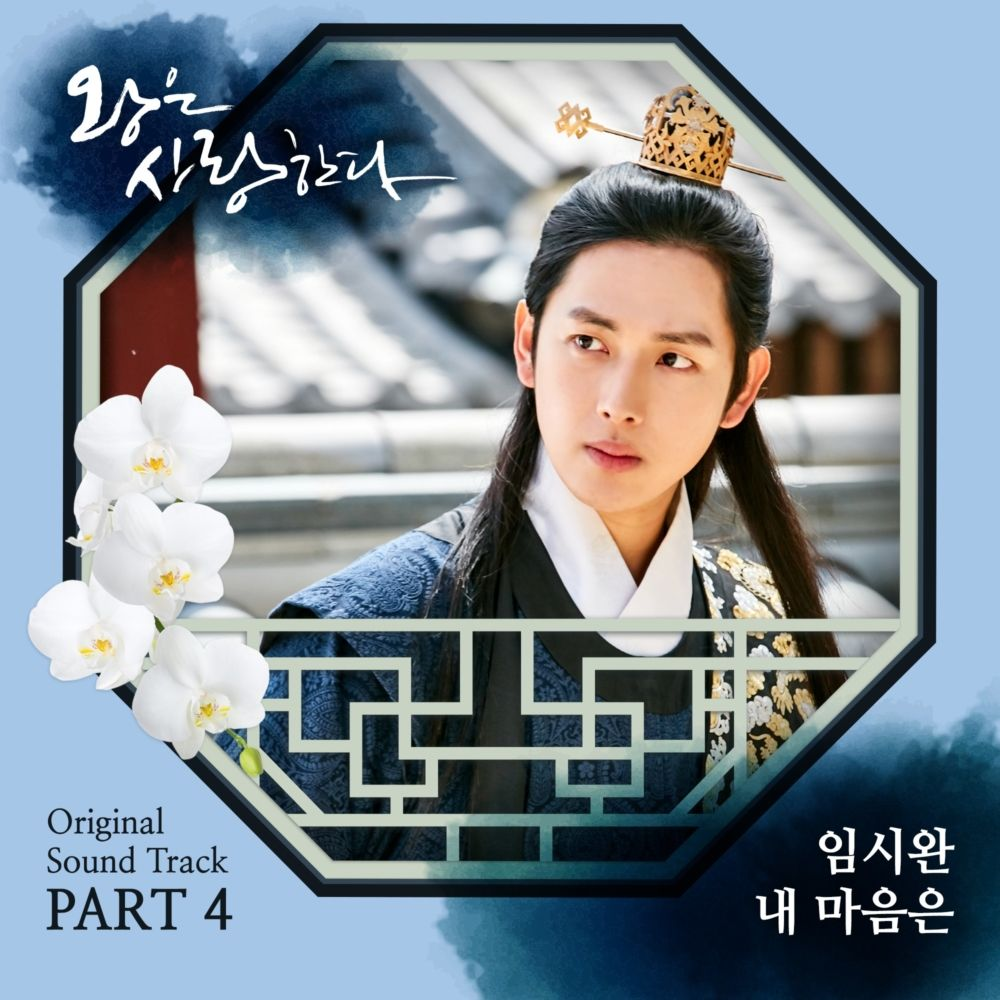 Siwan 'The King In Love OST Part 4' Album Cover Korean
