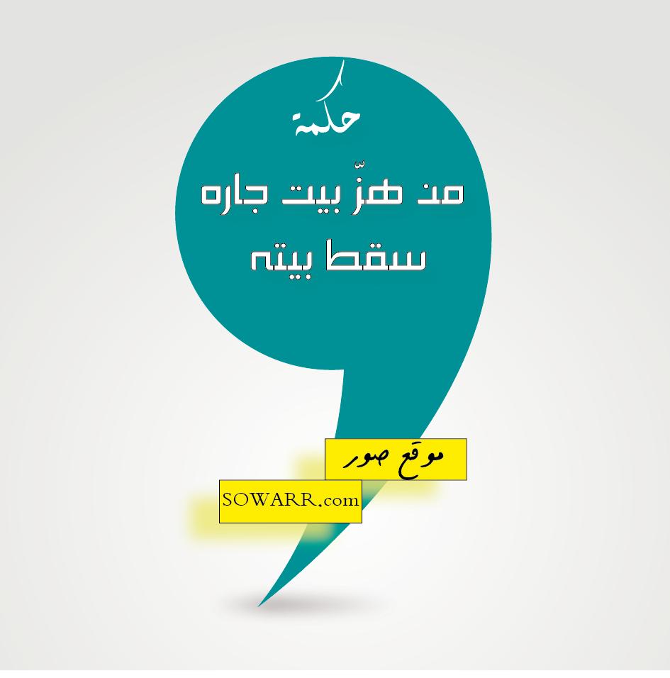 صور مضحكة صور اطفال صور و حكم موقع صور Arabic Quotes Book Worth Reading Words Quotes