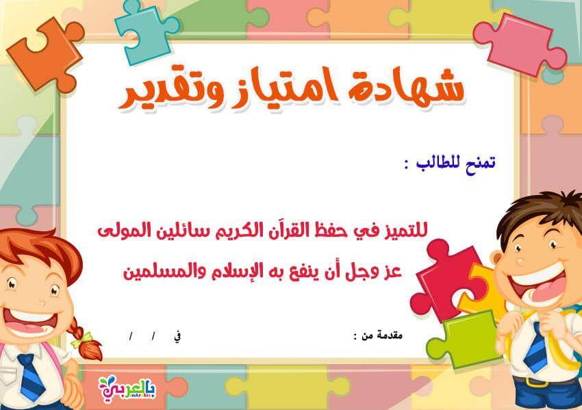 شهادات تفوق وتقدير لتعزيز السلوك الإيجابي شهادة تقدير جاهزة بالعربي نتعلم Art Books For Kids Kids Education Arabic Alphabet For Kids