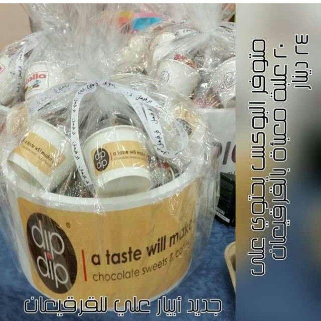 قرب رمضان وقرب القرقيعان وعساكم من عواده تبين توزيعات غريبه وحلوة حق ولدج او بنتج تبين قرقيعان مميز واسعار مناسبه مالج Chocolate Bouquet Chocolate Gift Box