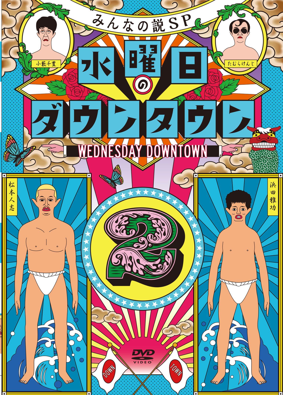 水曜日のダウンタウン   YOSHIMOTO MUSIC ENTERTAINMENT CO.,LTD ...