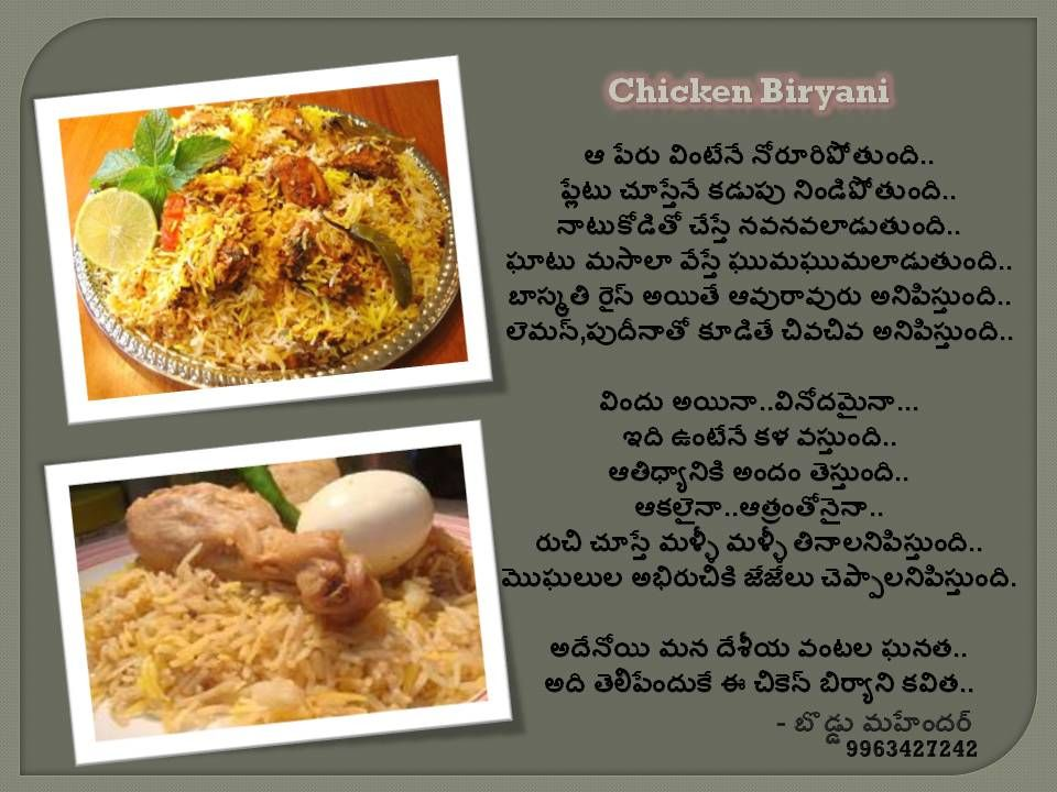 a poem on CHICKEN BIRYANI written by BODDU MAHENDER | My own