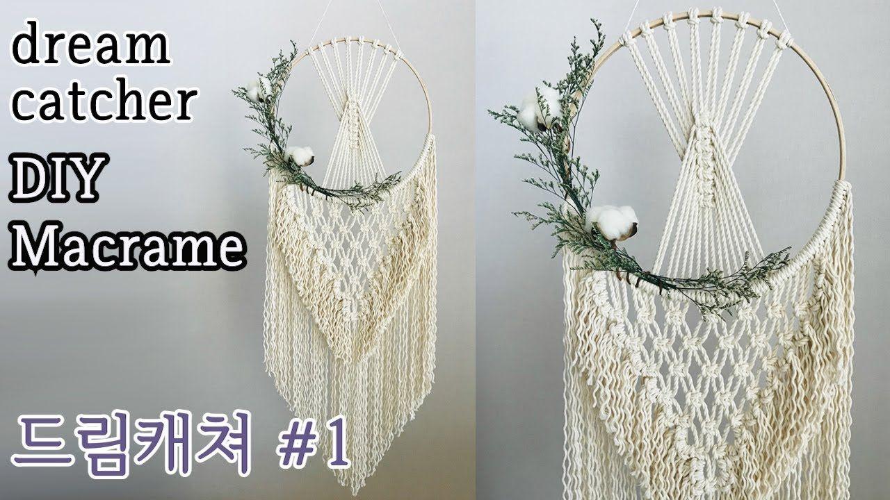 [Eng sub] 마크라메 드림캐쳐 1 / DIY Macrame Dreamcatcher