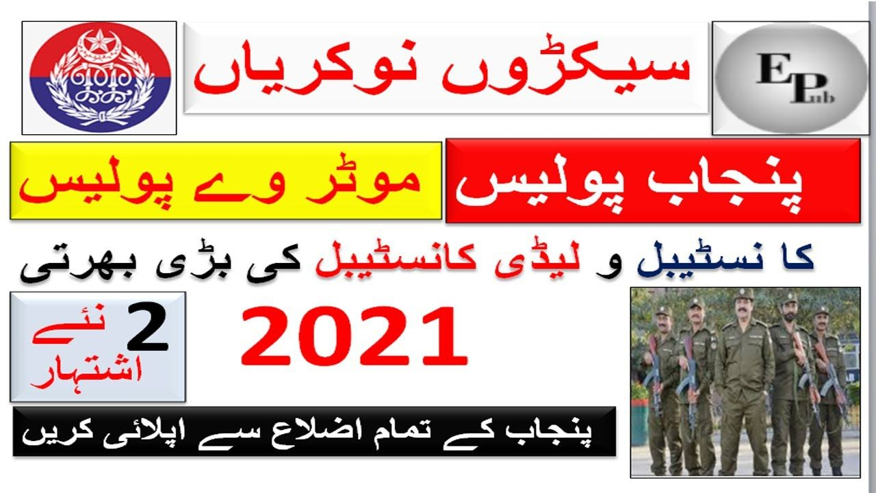 Punjab Police Jobs 2021 Constable Punjab Police Constable Jobs Punja Police Jobs Job Police