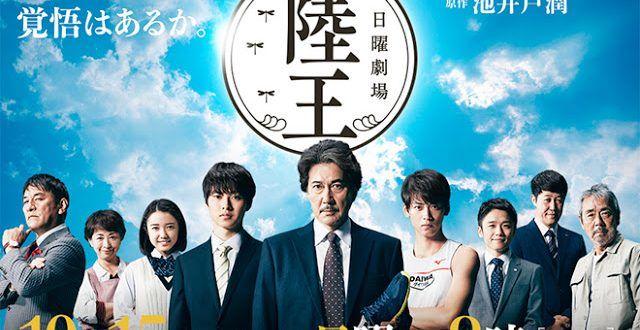 Rikuou Episode 1 English Sub | Thedramacool org | All
