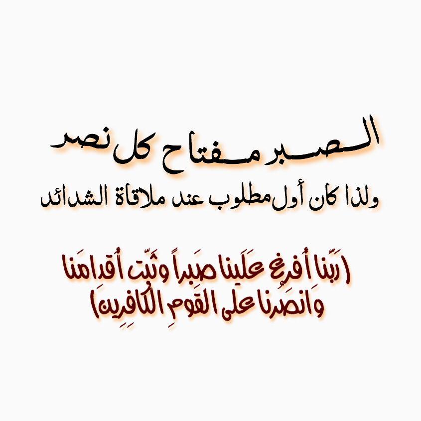 Pin By أدعية وأذكار On بطاقات دعوية Arabic Arabic Calligraphy Calligraphy