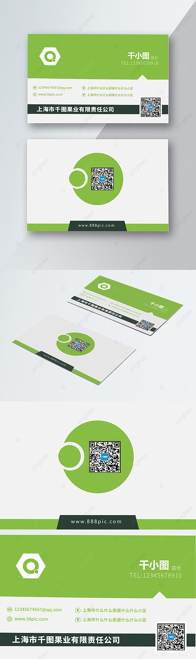 Agriculture Business Card Templates Free Download In 2020 Free Business Card Templates Business Card Templates Download Card Templates Free