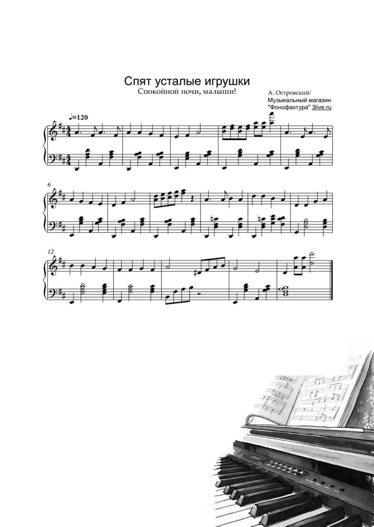 Noty Arkadij Ostrovskij Spyat Ustalye Igrushki Spokojnoj Nochi Malyshi Pianino Solo Fortepiano Noty Fortepiano Noty
