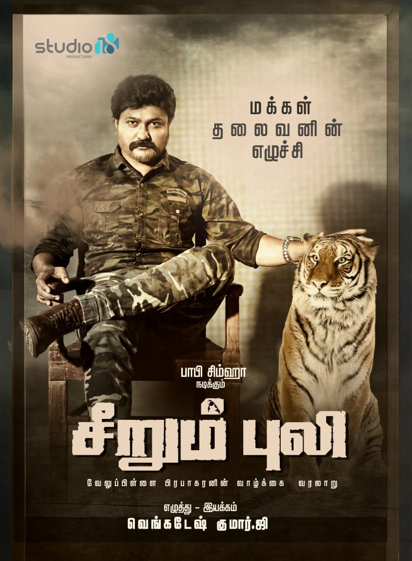 Bobbysimhas Ragingtiger First Look Is Out Now Directed By
