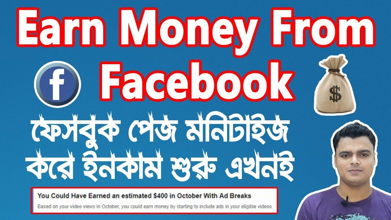 How To Receive Money From Facebook Page
