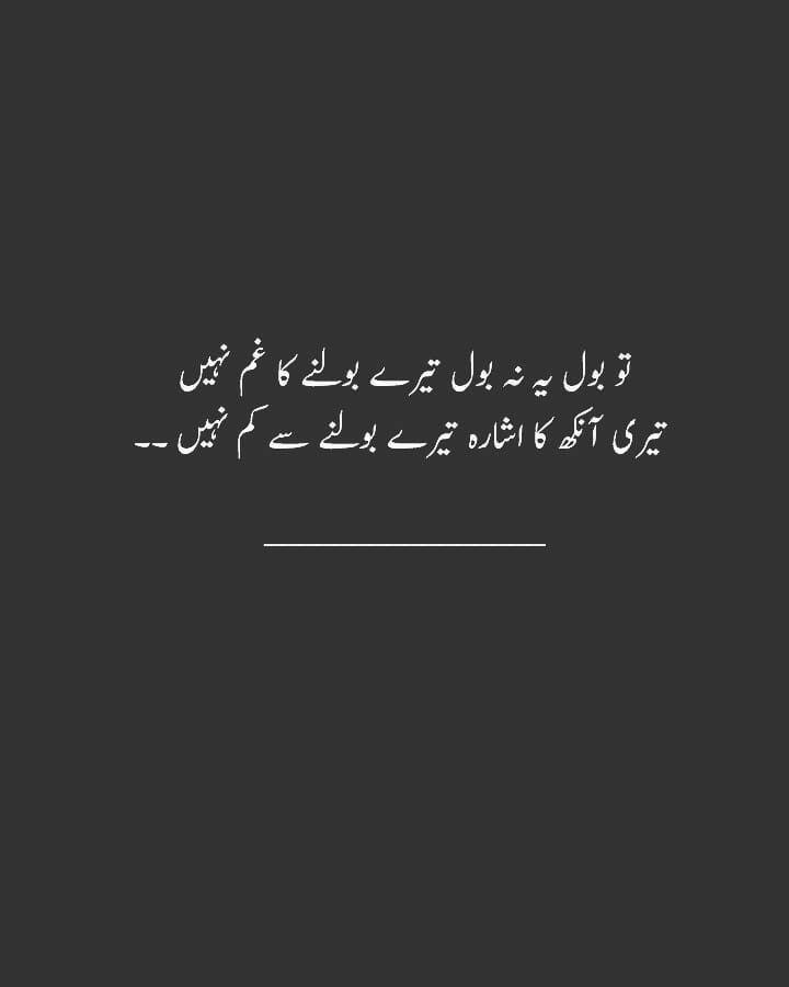 Pin by Asma Mujeer ∞ on Urdu quotes and poetry   Urdu ...
