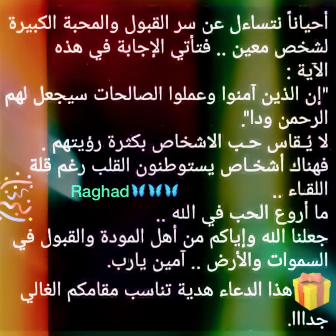 Desertrose هو الله الذي لا إله إلا هو عالم الغيب والشهادة هو الرحمن الرحيم هو الله الذي لا إله إلا هو الملك القدوس السلام المؤمن Neon Signs Islam Deserts