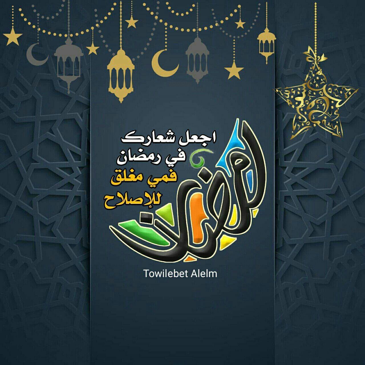Pin By رحمة عبد الهادي On أجيب دعوة الداعي Ramadan Decorations Ramadan Kareem Ramadan
