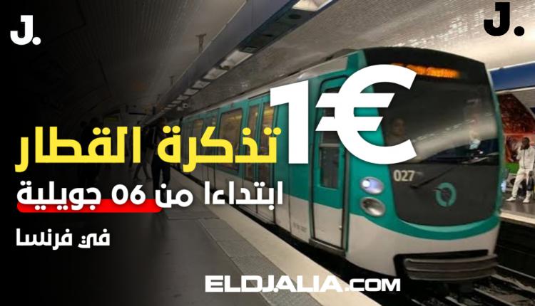 تذاكر بواحد يورو في اتجاه عدة مناطق بفرنسا وستكون سارية طوال أيام الأسبوع Eldjalia الجالية Train Assistant