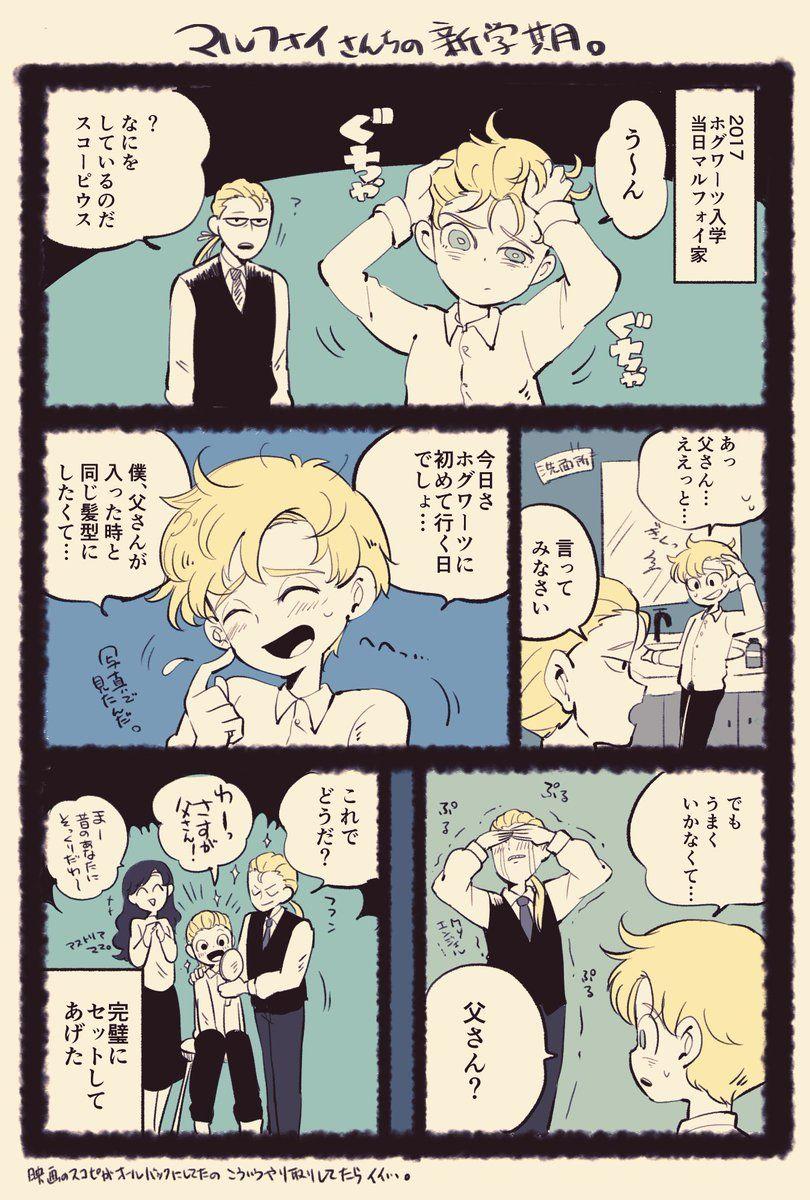 夢 ハリー 小説 双子 ポッター
