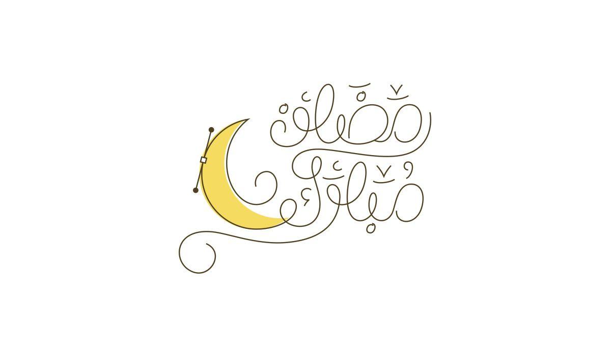 أعمال تايبوغرافي لشهر رمضان الكريمarabic Typography Ramadan Ramadan Cards Ramadan Kids