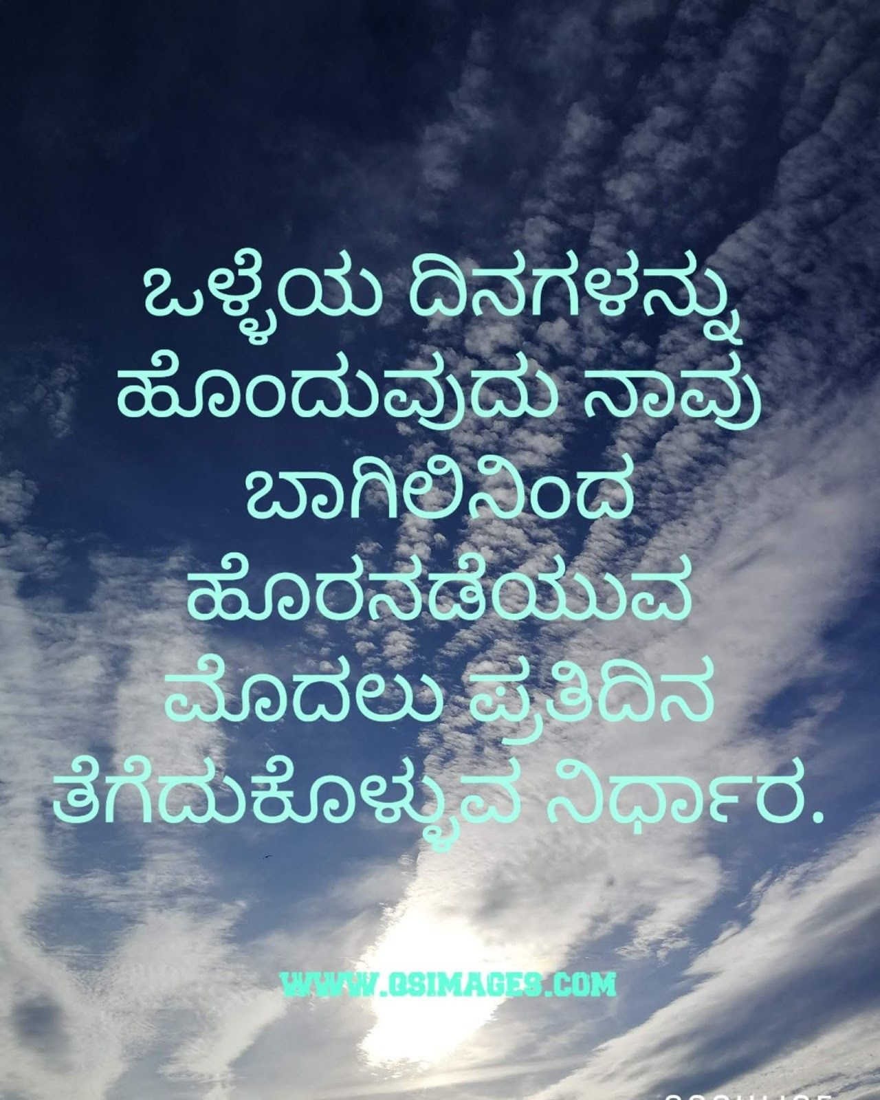 Life Changing Quotes In Kannada