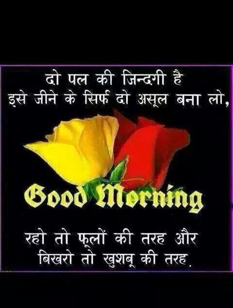 Good Morning Quotes For Wife In Hindi: Pin By Hiral Desai On Hindi Quote