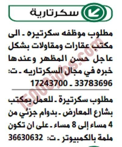 مطلوب سكرتيرات لمكاتب عقارات ومقاولات بالبحرين وظائف البحرين Places To Visit Bahrain Job