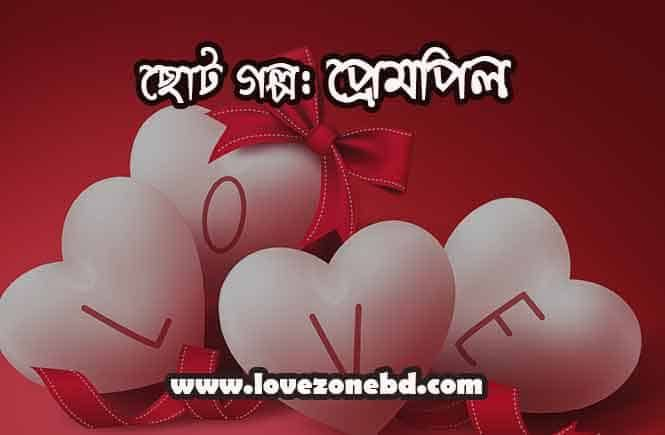 Love Zone BD - Largest Love Releated Blog - Bangla sms, Love