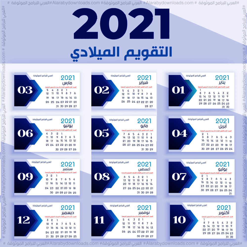 تحميل التقويم الميلادي 2021 عربي صورة تحميل تقويم 2021 برابط مباشر تقويم 2021 Pdf Paper Rose Template Calendar School Study Tips